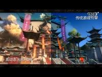 《吞噬苍穹》游戏引擎技术宣传片