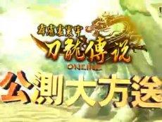《刀龙传说》电视广告