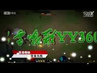 第一势力公会YY3608
