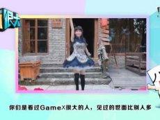 Game囧很大119:妹子不露如何提高竞技水平