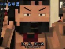 Minecraft中文动画-斯巴达300勇士-电影恶搞-MMP