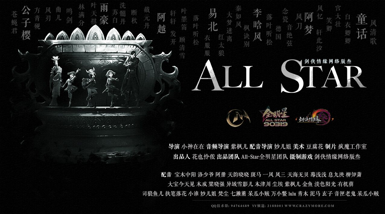 剑网3《全明星All-Star》团队2015宣传片