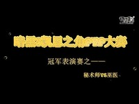 《暗黑3》凯恩之角PVP大赛精选片段5