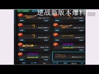 """【逆战】新版本爆料、集齐武器可以获得黄金永久极品和炼狱双蝎觉醒-[""""原创"""" 精华"""