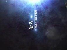 《洛神》全方位曝光 问鼎最强仙侠