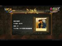 wca2015广州嘉年华-三国杀