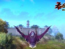 《吞噬苍穹》最新飞行坐骑预告