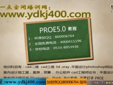 proe教程,proe视频教程,Proe2001基础线