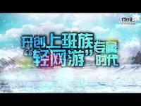 《剑侠世界2》轻爽版公测宣传视频