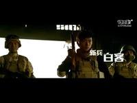韩寒PK白客 《使命召唤Online》大玩家预告片