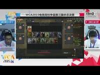 wca校园组三国杀冠军赛武汉理..