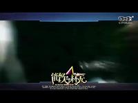 【能饮一杯无】炫舞时代舞团宣传片