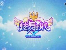 炫舞时代-天空之城周年庆
