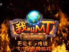 《我叫MT Online》4.1版宣传视频_标清-视频 合集