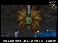 仙剑神狗传 第五集 刀君出塞