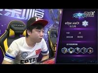 世界锦标赛中国队集训营 eStar vs DK第一局