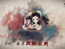 武侠手游《大掌门》三周年全新资料片