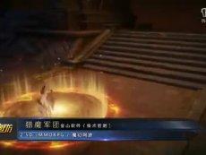 17173新游尝鲜坊《猎魔军团》试玩2015.12.2