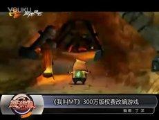 《我叫MT》300万版权费改编游戏-视频 精彩片段