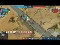 17173新游尝鲜坊《空甲联盟》试玩2016.1.7