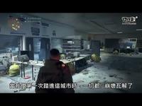 """《全境封锁》中文预告""""特工的旅程"""""""