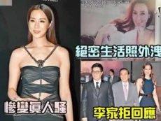 """""""千亿媳妇""""徐子淇豪宅被入侵 绝密家庭照曝光"""
