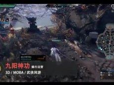 17173新游尝鲜坊《九阳神功》试玩2016.1.18