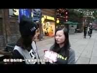 17173街访栏目《仮谈》第六期 春节回家你怕了吗