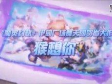 """新春福利《魔灵幻想》四大职业红火斗舞""""猴想你"""""""