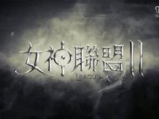 游族网络《女神联盟2》台湾上市记者会