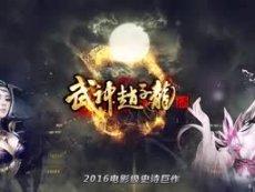 37《武神赵子龙》游戏展示视频