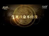 17173独家首爆 《天之禁》新职业蝶舞唯美出鞘