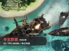 全新MOBA陆海大战:尝鲜坊《夺宝联盟》试玩