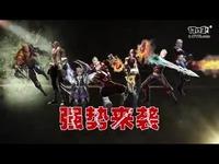 觉醒之刃2.5D格斗游戏宣传片