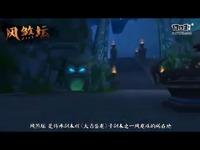 《创世2》5.20首测 传承副本-太古蜃龙揭秘