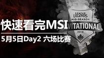 快速看完一天MSI比赛 Day2