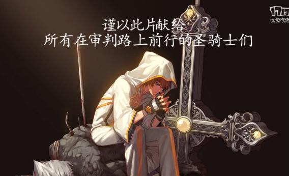 审判降临!重庆一区20人审判团斩杀安徒恩