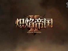 《炽焰帝国2》精灵师首曝视频