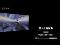 热门花絮 剑网3版:圣斗士片尾曲:地球仪-MV