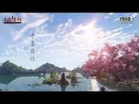 天涯明月刀OL-天刀《芊芊》MV