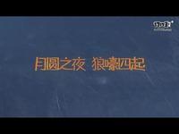 创想兵团全新版本《月圆之夜》宣传片