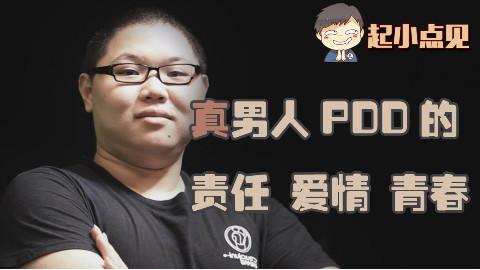 起小点见12:真男人PDD的责任、爱情和青春