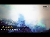 《问道》玩家自制视频:问君问道,以立天下