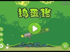 捣蛋猪: 捣蛋猪:咕叽一号起飞!(^з^)-触手TV