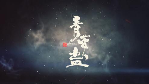 【剑网三】青萝蛊(序)