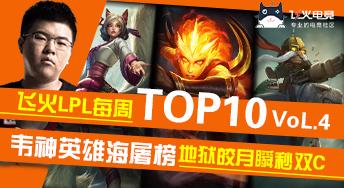 【飞火LPL TOP10】第四期