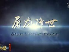 屠龙降世   《传奇永恒》赤月完整版宣传片
