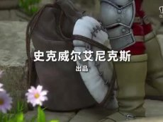 《勇者斗恶龙X》开场CG动画