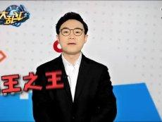 《大大大乱斗》代言人大鹏约战视频首曝