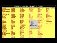 热播内容 安装天堂逆战游戏虚拟机vm多开游戏视频教程-xp虚拟机